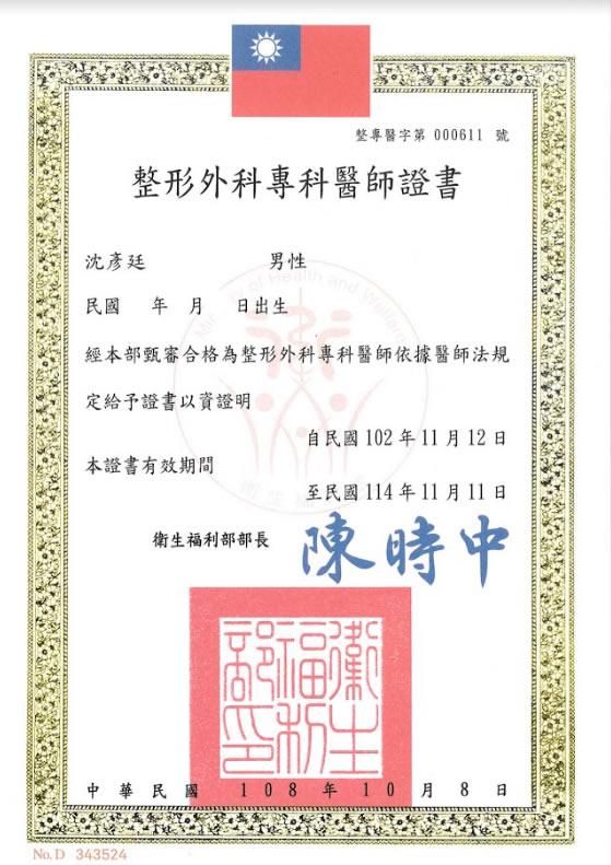 整外專科醫師證書-高雄植髮醫師沈彥廷