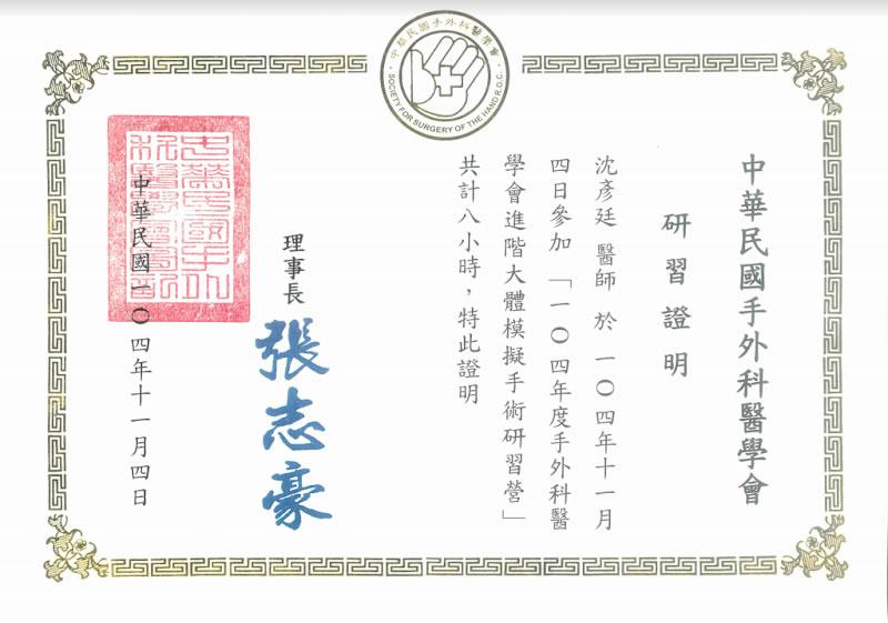 中華民國手外科訓練證明-高雄植髮醫師沈彥廷