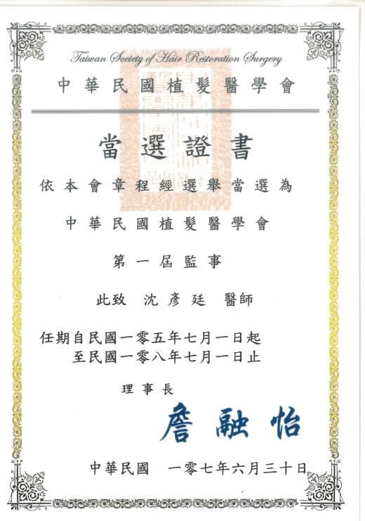 中華民國植髮醫學會監事證書-高雄植髮醫師沈彥廷